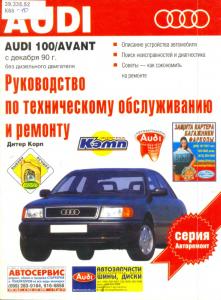 Audi 100Avant c 1990 г. Руководство по техническому обслуживанию и ремонт