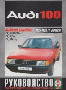 Audi 100_dizel_