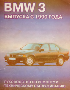 BMW 3 с 1990г. выпуска Руководство по ремонт