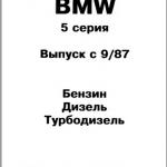 BMW 5-я серия (кузов E34) 1987-1995г Руководство по ремонту