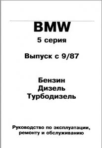 BMW 5-я серия (кузов E34) Руководство по ремонту