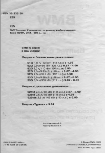 BMW 5-я серия (кузов E34) Руководство по ремонт