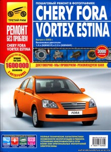 CHERY_FORA_VORTEX_ESTINA_s_2005_benzin_ISBN_978-5-