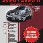Руководство по эксплуатации Шевроле Авео / Шевроле Авео 2