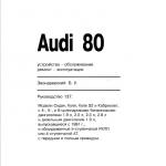 Audi 80 90 Руководство по ремонту