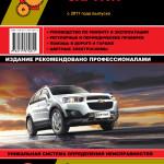 Руководство по эксплуатации и ремонту Шевроле Каптива