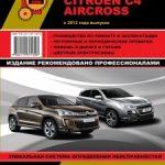Руководство по ремонту Peugeot 4008 / Citroen C-4