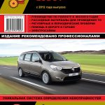 Руководство по ремонту и эксплуатации. Renault Lodgy , Dacia Lodgy с 2012 г.