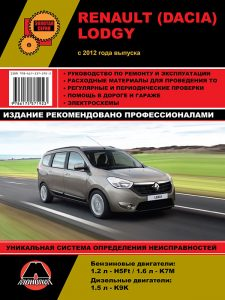 renault-lodgy-2012