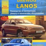 Daewoo Lanos Руководство по ремонту.