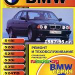 BMW 5-серии с 1987-1995г. Руководство по ремонту и ТО