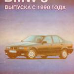 BMW 3 с 1990г. выпуска Руководство по ремонту