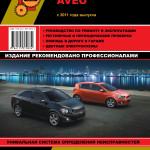 Руководство по эксплуатации и ремонту Шевроле Авео Нью / Соник / Холден Барина
