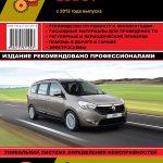 Руководство по ремонту и эксплуатации. Renault Lodgy , Dacia Lodgy с 2012 г.
