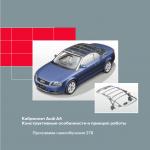 Audi A4 Кабриолет.Руководство по ремонту.