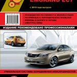 Geely Emgrand EC7 с 2010 г. Руководство по ремонту и эксплуатации